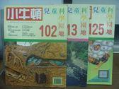 【書寶二手書T3/少年童書_QAX】小牛頓_105+113+125期_共3本合售_紅毛猩猩要回家等