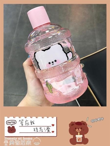 水杯夏天 少女心水杯便攜網紅水桶大容量杯子創意個性潮流可愛學生水壺戶外