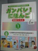 【書寶二手書T1/語言學習_YIV】加油!日本語01_高津正照_附光碟