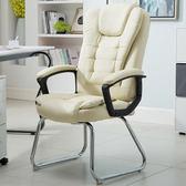 電腦椅家用職員辦公椅弓形會議椅學生寢室椅簡約麻將老板轉椅WY【全館85折 最後一天】