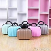 時尚大容量化妝箱女旅行化妝品收納包便攜收納箱14寸迷你手提箱潮  潮流時