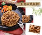 【超低優惠】黑胡椒義大利麵--買5送1