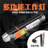 手電筒強光防身可充電超亮防水多功能車載戶外燈行動電源帶磁鐵消費滿一千現折一百