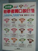 【書寶二手書T8/語言學習_JHO】彩色版初學者開口說日語_中間多惠