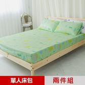 【米夢家居】原創夢想家園-精梳純棉單人3.5尺床包兩件組-青春綠