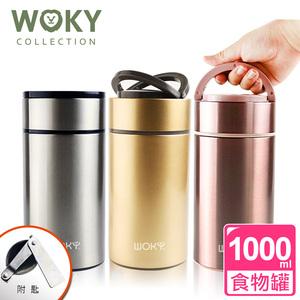 【WOKY 沃廚】頂級316不鏽鋼雙層真空悶燒食物罐1000ML附30浪漫藕