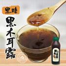 【不愁吃】黑木耳露430ml/罐...