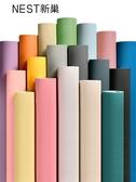 壁紙 風格現代簡約墻紙ins森系溫馨純素色家用大學生宿舍寢室壁紙 莎拉嘿呦