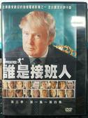 影音專賣店-R29-正版DVD-歐美影集【誰是接班人 第3季/第三季 全9碟】-(直購價)