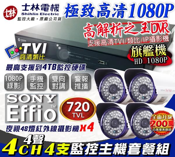 【台灣安防】監視器 1080P 士林電機 TVI監控4路主機套餐 DVR 4CH主機+SONY晶片 720條48燈防水攝影機x4