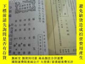 二手書博民逛書店罕見白話詞選12588 張友鶴編 文明書局 出版1925