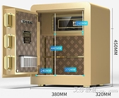 保險箱 保險櫃45CM小型保險箱家用入牆虎牌全鋼保險櫃家用小型