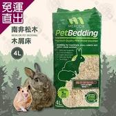 MJ 萌洲 100%南非松木木屑床 4L 抗菌消臭 天然木屑 兔子 寵物鼠 小動物 環保 可回收 木【免運直出】