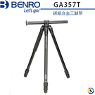 ★百諾展示中心★BENRO百諾 SystemGO系列 GoClassic鎂鋁合金三腳架GA357T