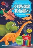 可愛恐龍著色畫本