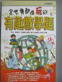 【書寶二手書T7/科學_XCW】全世界都在玩的有趣數學題_亨利‧恩斯特‧杜德耐