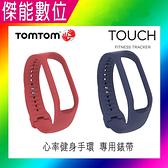TomTom Touch 心率健身手環 專用錶帶 【珊瑚粉L/深海藍S/湖水藍S】 防水材質
