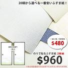 日本襖門紙 日式襖紙 素色和風襖門紙...