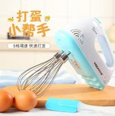 打蛋器 電動家用迷你烘焙攪拌器電動打蛋器小型手動自動奶油打發器 汪喵百貨