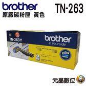 Brother TN-263Y 原廠碳粉匣 HLL3270CDW / DCPL3551CDW /  MFCL3750CDW / MFCL3770CDW