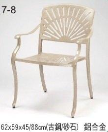【南洋風休閒傢俱】戶外休閒桌椅系列- 鋁合金太陽扶手椅 戶外休閒餐椅(#20308)