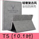 【萌萌噠】華為 HUAWEI MediaPad T5 (10.1吋)  創意復古帆布紋理平板保護套 輕薄散熱款 智能休眠皮套
