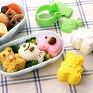 【發現。好貨】日本進口 小熊 大象 魚 造型 飯糰 便當DIY模具組 壓模 模型 廚房模具 3入一組