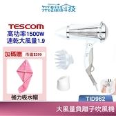 【贈強力吸水浴帽】TESCOM TID962 TID962TW 大風量負離子吹風機 蓬鬆式烘罩 公司貨