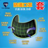 [台灣製造] TX-HAWK 抗菌涼感除臭口罩防護套(12入)
