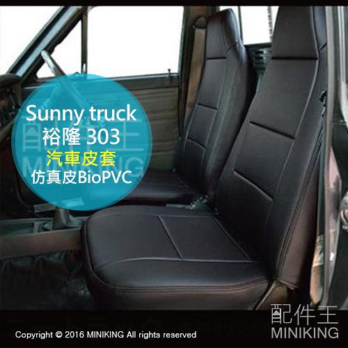 【配件王】代購 日產 nissan Sunny truck 仿真皮 BioPVC 汽車皮套 汽車皮椅套 同 裕隆 303