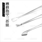 台灣製不鏽鋼磨修指甲三件組(B328)[56730]