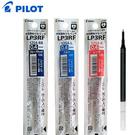 PILOT 百樂 LP3RF-12S4 超級果汁筆 替芯 Juice up 0.4mm /支