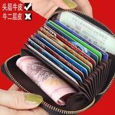 卡包女式多卡位牛皮真皮卡夾拉鍊卡包男式韓國信用卡套風琴卡片包   東川崎町