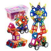 磁力片兒童玩具益智魔力磁片貼磁鐵吸鐵石