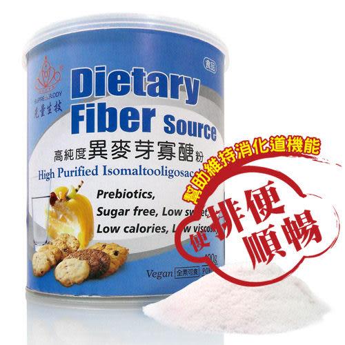 高純度異麥芽寡糖粉(全素) 400公克~異麥芽寡醣 膳食纖維【光量生技】