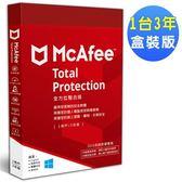 McAfee 全方位整合2019中文1人3年盒裝版