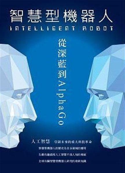 INTELLIGENT ROBOT:智慧型機器人-從深藍到AlphaGo