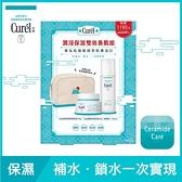 Curel潤浸保濕雙效養肌組