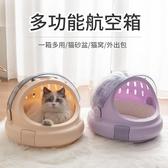 貓包外出便攜貓咪籠子太空艙寵物狗狗背包手提書包貓窩兩用航空箱 台北日光