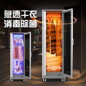 乾衣機  烘干機家用烘衣機衣柜速干衣大容量殺菌靜音風干機干衣機  莎瓦迪卡