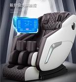 按摩椅 家用全身小型太空豪華艙全自動電動多功能沙發老人器 【免運快出】