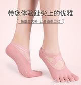 瑜伽襪子防滑五指襪專業女蹦床運動健身普拉提初學者瑜珈襪秋冬季 快速出貨