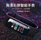 智能手環 深度防水大彩屏智慧運動手環藍芽跑步計步器男女適用中文通用手機 莎瓦迪卡