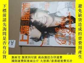 二手書博民逛書店上海服飾2010年6月罕見封面徐若瑄 清涼夏裝三部曲 17個愛上