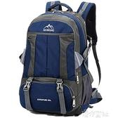 60升大容量雙肩背包戶外旅行登山包男韓版時尚運動包雙肩包女書包 【全館免運】