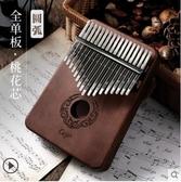 拇指琴拇指琴卡林巴琴17音卡靈巴初學者入門樂器卡琳巴kalimba手指琴交換禮物