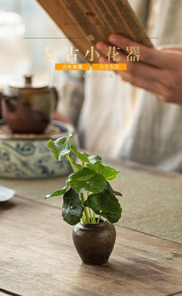 茶寵擺件 创意复古陶瓷迷你茶宠小花器摆件功夫茶道配件茶桌茶具小摆件配件