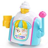 泡泡製造機 冰淇淋浴室泡泡 嬰兒沐浴 遊戲 泡泡機 洗澡玩具 6031