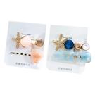 可愛海洋風貝殼海星造型髮夾(2入) 【小...