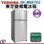 【新莊信源】608公升 TOSHIBA 東芝 雙門變頻抗菌冰箱 GR-W66TDZ
